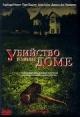 Смотреть фильм Убийство в моем доме онлайн на Кинопод бесплатно