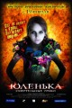 Смотреть фильм Юленька онлайн на Кинопод бесплатно