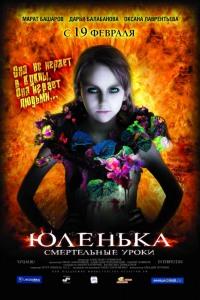 Смотреть Юленька онлайн на Кинопод бесплатно
