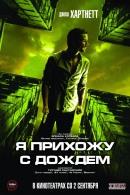 Смотреть фильм Я прихожу с дождём онлайн на KinoPod.ru бесплатно