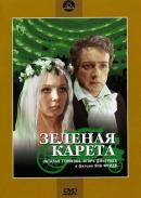 Смотреть фильм Зеленая карета онлайн на Кинопод бесплатно