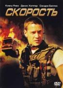 Смотреть фильм Скорость онлайн на KinoPod.ru платно