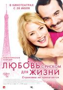 Смотреть фильм Любовь с риском для жизни онлайн на KinoPod.ru платно