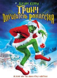 Смотреть Гринч – похититель Рождества онлайн на Кинопод бесплатно