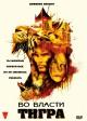 Смотреть фильм Во власти тигра онлайн на Кинопод бесплатно