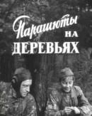 Смотреть фильм Парашюты на деревьях онлайн на KinoPod.ru бесплатно