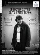 Смотреть фильм Я всегда хотел быть гангстером онлайн на KinoPod.ru платно