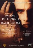 Смотреть фильм Интервью с вампиром онлайн на KinoPod.ru платно