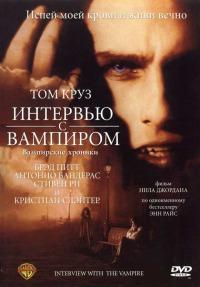 Смотреть Интервью с вампиром онлайн на Кинопод бесплатно