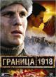 Смотреть фильм Граница 1918 онлайн на Кинопод бесплатно