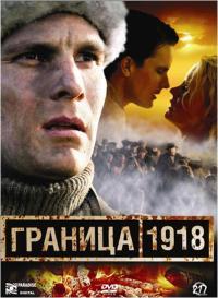 Смотреть Граница 1918 онлайн на Кинопод бесплатно