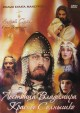 Смотреть фильм Сага древних булгар: Лествица Владимира Красное Солнышко онлайн на Кинопод бесплатно