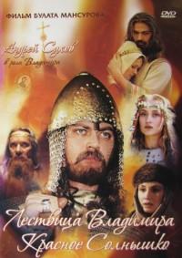 Смотреть Сага древних булгар: Лествица Владимира Красное Солнышко онлайн на Кинопод бесплатно