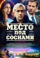 Смотреть фильм Место под соснами онлайн на KinoPod.ru бесплатно
