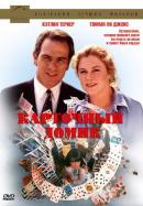 Смотреть фильм Карточный домик онлайн на KinoPod.ru бесплатно