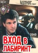 Смотреть фильм Вход в лабиринт онлайн на KinoPod.ru бесплатно