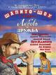 Смотреть фильм Шапито-шоу: Любовь и дружба онлайн на Кинопод бесплатно