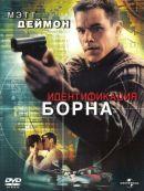 Смотреть фильм Идентификация Борна онлайн на KinoPod.ru платно