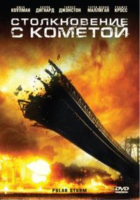 Смотреть Столкновение с кометой онлайн на Кинопод бесплатно