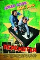 Смотреть фильм Перемотка онлайн на KinoPod.ru бесплатно