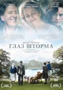 Смотреть фильм Глаз шторма онлайн на KinoPod.ru бесплатно