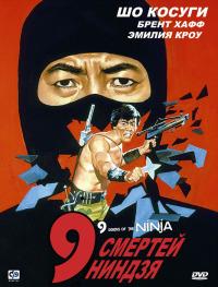 Смотреть 9 смертей ниндзя онлайн на Кинопод бесплатно