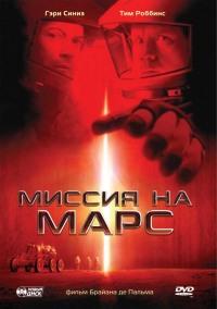 Смотреть Миссия на Марс онлайн на Кинопод бесплатно
