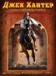 Смотреть фильм Джек Хантер: В поисках сокровищ Угарита онлайн на Кинопод бесплатно