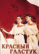 Смотреть фильм Красный галстук онлайн на Кинопод бесплатно