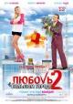 Смотреть фильм Любовь в большом городе 2 онлайн на Кинопод бесплатно