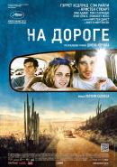 Смотреть фильм На дороге онлайн на Кинопод бесплатно