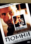 Смотреть фильм Помни онлайн на Кинопод бесплатно