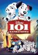 Смотреть фильм 101 далматинец онлайн на Кинопод бесплатно