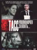 Смотреть фильм ТАСС уполномочен заявить… онлайн на Кинопод бесплатно