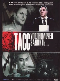 Смотреть ТАСС уполномочен заявить… онлайн на Кинопод бесплатно