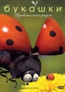 Смотреть фильм Букашки онлайн на Кинопод бесплатно