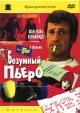 Смотреть фильм Безумный Пьеро онлайн на KinoPod.ru бесплатно