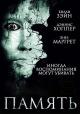 Смотреть фильм Память онлайн на Кинопод бесплатно