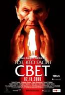 Смотреть фильм Тот, кто гасит свет онлайн на KinoPod.ru бесплатно