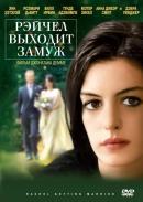 Смотреть фильм Рэйчел выходит замуж онлайн на KinoPod.ru платно