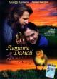 Смотреть фильм Летите домой онлайн на Кинопод бесплатно
