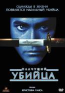 Смотреть фильм Плачущий убийца онлайн на KinoPod.ru бесплатно