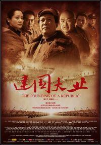 Смотреть Основание Китая онлайн на Кинопод бесплатно