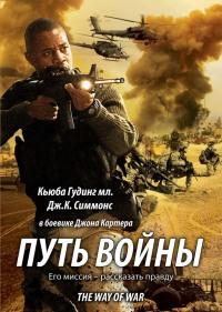 Смотреть Путь войны онлайн на Кинопод бесплатно
