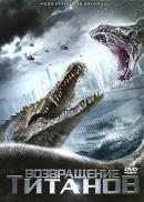 Смотреть фильм Возвращение титанов онлайн на KinoPod.ru бесплатно
