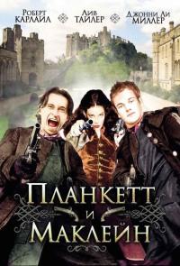 Смотреть Планкетт и Маклейн онлайн на Кинопод бесплатно