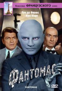 Смотреть Фантомас онлайн на Кинопод бесплатно