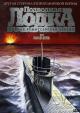 Смотреть фильм Подводная лодка онлайн на Кинопод бесплатно