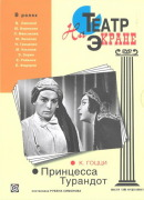 Смотреть фильм Принцесса Турандот онлайн на KinoPod.ru бесплатно