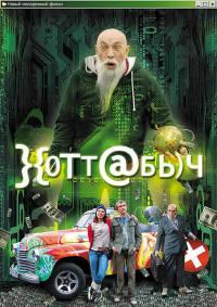 Смотреть }{отт@бь)ч онлайн на Кинопод бесплатно